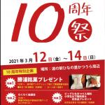 勝浦10周年オモテ